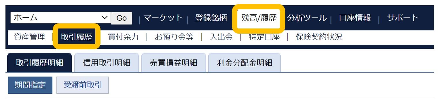 (パソコン版)主口座_取引履歴確認画面